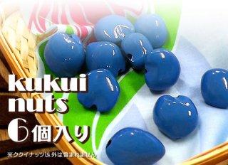 ククイナッツ6個入り 青�..
