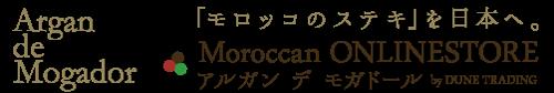 肌用アルガンオイル・食用アルガンオイル専門店 アルガン デ モガドール|Moroccan ONLINE STORE|「モロッコのステキ」を日本へ。Argan de Mogador by DUNE TRADING