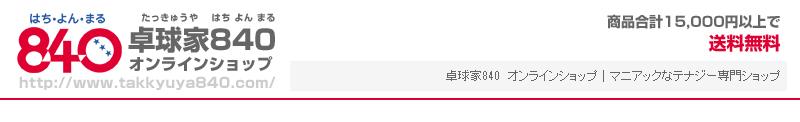 卓球家840 オンラインショップ