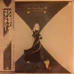 東海林修 (Osamu Shoji) - Synthesizer Fantasy さよなら銀河鉄道999