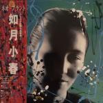 如月小春 (Koharu Kisaragi) - Neo-Plant