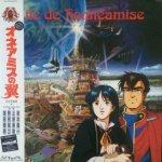 OST - オネアミスの翼 (Aile de Honneamise)