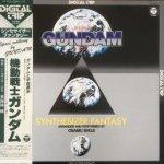 東海林修 (Osamu Shoji) - Synthesizer Fantasy 機動戦士ガンダム