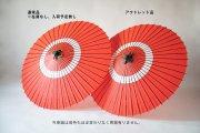 【アウトレット】長柄蛇の目傘 105cm 助六 / 赤 ※染め難有り