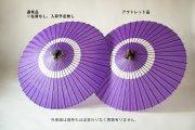 【アウトレット】長柄蛇の目傘 105cm 助六 / 紫 ※染め難有り