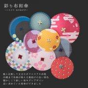 【予約受付】彩り布和傘 /1本単品 ※納期未定