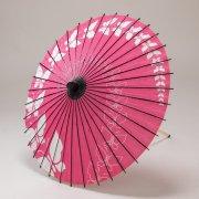 紙傘70cm  蝶々 / ピンク