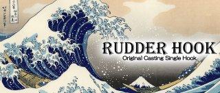 【D-CLAW/ディークロウ】RUDDER HOOK/ラダーフック(バーブレス)