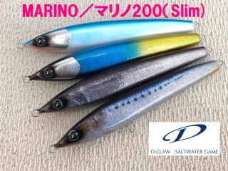 【D-CLAW】マリノ200(スリム)