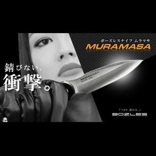 【BOZLES】ムラマサ(フィッシングナイフ)
