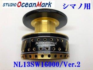 【スタジオオーシャンマーク】カスタムスプールNL13SW16000/Ver.2(ブラックゴールド)