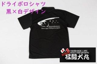 【猛闘犬丸】2018夏物ウェア/Tシャツ&ポロシャツ