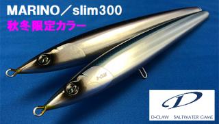 【D-CLAW】マリノSlim300/125g(2018秋冬限定カラー)