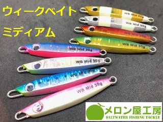 <img class='new_mark_img1' src='//img.shop-pro.jp/img/new/icons15.gif' style='border:none;display:inline;margin:0px;padding:0px;width:auto;' />【メロン屋工房】ウィークベイトミディアム30g&50g