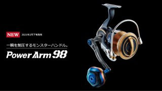 【LIVRE】パワーアーム98(PT52ノブ搭載)/8000〜14000番(シマノ用)<img class='new_mark_img2' src='https://img.shop-pro.jp/img/new/icons15.gif' style='border:none;display:inline;margin:0px;padding:0px;width:auto;' />