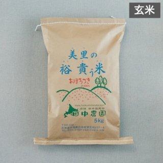 おぼろづき 玄米 5kg 令和2年度産(JGAP認証)