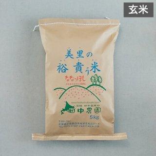 ななつぼし 玄米 5kg 令和2年度産(JGAP認証)