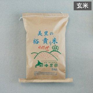 ゆめぴりか 玄米 5kg 令和2年度産(JGAP認証)