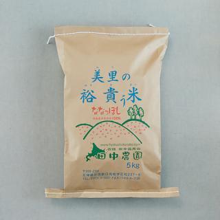 ななつぼし 白米 5kg 令和2年度産(JGAP認証)