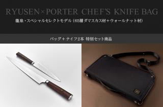 龍泉・スペシャルセレクトセットモデル(1バッグ + 2ナイフ)(65層ダマスカス材 + ウォールナット材)