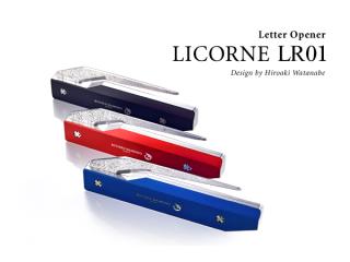 レターオープナー【アルミモデル 】 リコルネ LR01 ・ 積層鋼70層ブレード・スタンドタイプ