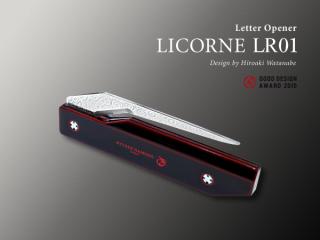 レターオープナー【漆モデル 】 リコルネ LR01 ・ 積層鋼70層ブレード・スタンドタイプ