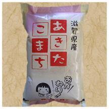 ☆令和2年産☆ 減農薬米 あきたこまち 白米 5kg入