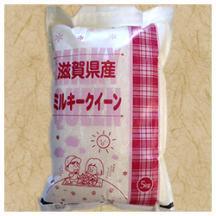 ☆令和2年産☆ 減農薬米 ミルキークイーン 白米 5kg入
