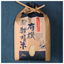 ☆令和2年産☆ 有機米 キヌヒカリ 白米 5kg入