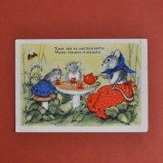ソヴィエト ヴィンテージカード<ネズミのお茶会>