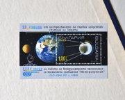 宇宙切手 2007年 ブルガリア