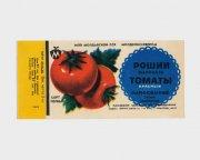 ヴィンテージラベル <赤いトマトのマリネ>