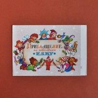 ソヴィエト ヴィンテージメッセージカード・2つ折り<クリスマスへのご招待>