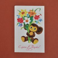 ソヴィエト ヴィンテージカード<水仙の花束を持ったチェブラーシカ>