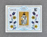 ハンガリーのシート切手<伝統工芸品Haban陶器>