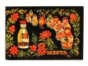 ソヴィエト ヴィンテージカード・2つ折り<バヤンを奏でる男性とマトリョーシカ>