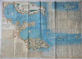 伊豆七島全図 附無人島八十嶼図・相武房総海岸図