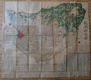 武蔵国全図