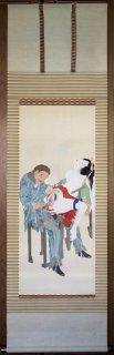 掛軸 浮世絵春画 画幅