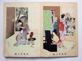 錦絵画帖 有喜世の華 宮川春汀 三十七枚
