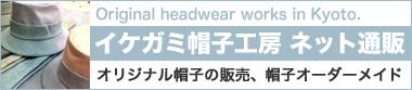 イケガミ帽子工房 ネット通販|オリジナル帽子の販売、帽子オーダーメイド