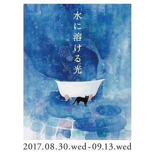 青く、甘く展「水に溶ける光」