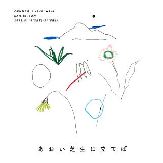 Kaho Iwaya個展「あおい芝生に立てば」