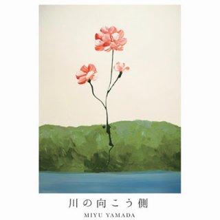 MIYU YAMADA個展「川の向こう側」