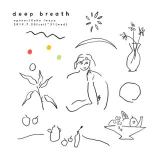 opnner /Kaho Iwaya 個展 '' deep breath