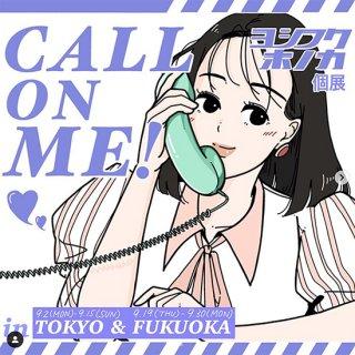 """ヨシフクホノカ東京初個展""""CALL ON ME!"""