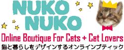 おしゃれな猫用品・かわいい猫雑貨の通販専門店NUKO NUKO