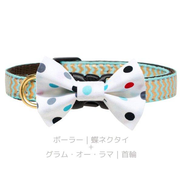 猫の首輪[グラム・オー・ラマ]キャットカラー