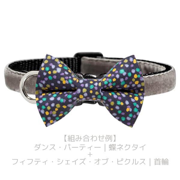 猫の蝶ネクタイ[ダンス・パーティー]ボウタイ