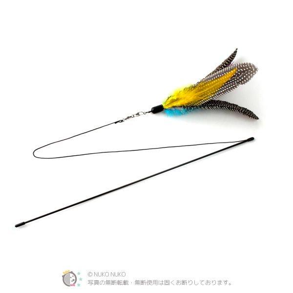 猫じゃらし くるくる回る羽根のおもちゃ【持ち手45cm】猫のおもちゃ